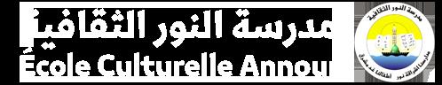 École Culturelle Annour Logo